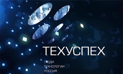 Прием заявок для участия в национальном рейтинге российских быстрорастущих технологических компаний «ТехУспех»