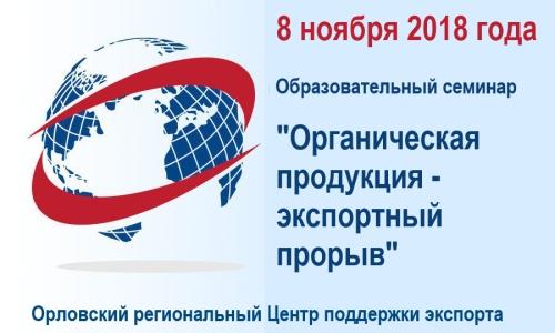 8 ноября Орловский региональный Центр поддержки экспорта проведет образовательный семинар на тему «Органическая продукция ? экспортный прорыв»